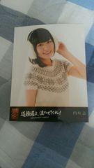 NMB48 道頓堀よ、泣かせてくれ 内木志特典写真