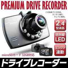 ☆ドライブレコーダーPD 赤外線6LEDライト搭載!