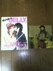 益若つばさ*LIZ LISA/mama JELLY *スタイルブック2冊set!!