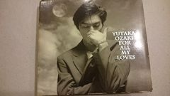 尾崎豊「愛すべきものすべてに」ベスト