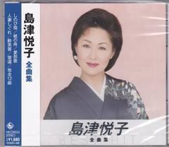 ◆迅速無休◆島津悦子◆人妻しぐれ 他全12曲◆演歌