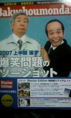 爆笑問題「2007上半期爆笑問題の」(略)
