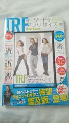 TRFイージードゥダンササイズ DVD 3枚分が1つに!