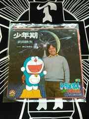 レコード【武田鉄矢】少年期