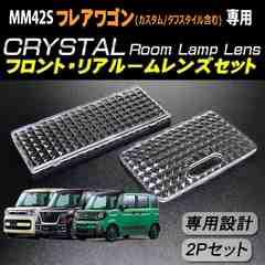 レンズセット フレアワゴン MM42S ルームランプ用クリスタルカットレンズ2Pセット エムトラ