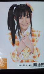 SKE48「紅白衣装写真」須田亜香里 セット