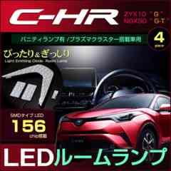 C-HR ぴったり LED ルームランプセット バニティ有り プラズマクラスター搭載有 CHR