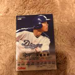 大島洋平 プロ野球チップスカード2018