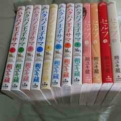 ハクバノ王子サマ 8巻セット セルフ 全巻完結セット 朔ユキ蔵