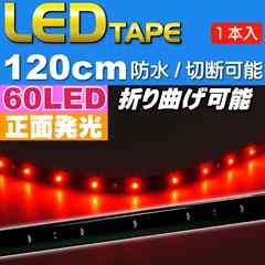 LEDテープ60連120cm正面発光レッド1本 防水 切断可 as470