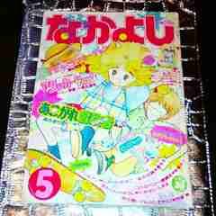 送料158円 なかよし 1985年 最終回 アタッカーYOU! 付録 無