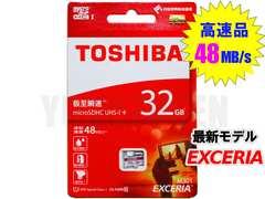 即決新品 高速48MB/s 東芝 32GB microSDHC マイクロSD Class10 クラス10