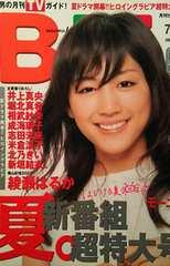 綾瀬はるか・井上真央・新垣結衣…【B.L.T.】2007年8月号