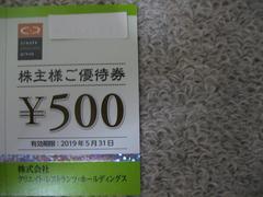 クリエイトレストランツ 磯丸水産 株主優待券 500円×15枚 即決