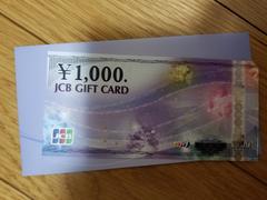 JCBギフトカード 1,000円券