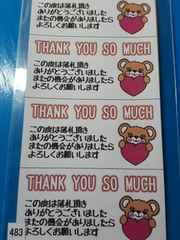 483/在庫限り/落札お礼シール☆EMC《24枚》