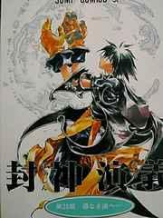 【送料無料】封神演義 全23巻完結セット《実写映画コミック》