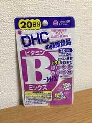 DHC健康食品サプリ☆ビタミンB☆新品