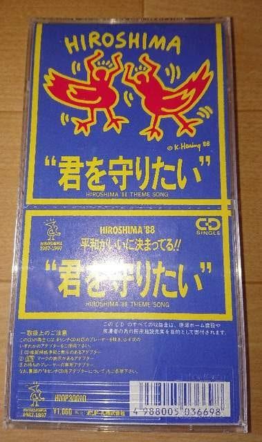 CDシングル!PEACE BIRDS'88 ALL STARS「君を守りたい」☆  < タレントグッズの