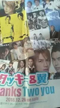 タッキー&翼、新聞1ページカラー  読売新聞