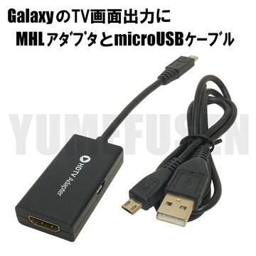 即決ドコモSC03相当☆タブレット画面のTV出力用MHLアダプタ 充電ケーブル付