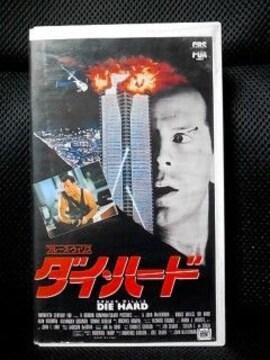 ダイ・ハード ブルース・ウィリス VHS
