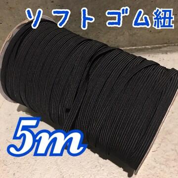 マスク作りに☆ソフトゴム紐 黒 5m