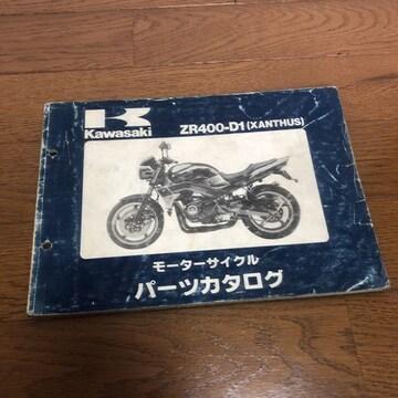 即決 kawasaki ZX400-D1 (XANTHUS) パーツカタログ