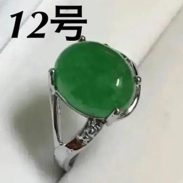 ハイクオリティ 天然石 翡翠 12号