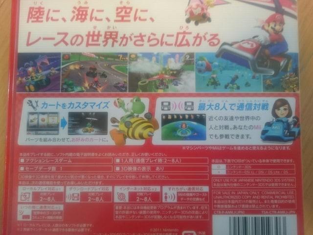 ニンテンドー3DSレースゲームソフト/マリオカート7 < ゲーム本体/ソフトの