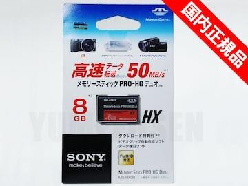 国内正規品 ☆ ソニー メモステ SONYメモリースティックProDuo8GB 高速50MB