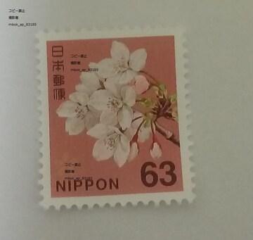 63円普通切手新品未使用★ポイント切手金券支払い可