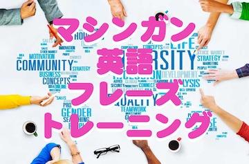 マシンガン英語フレーズ1/英会話TOEIC英検資格/コロナ休校マスク