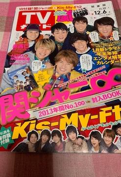 ★1冊/TVガイド 2013.11.30〜 関東版