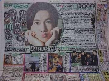 '18.1.27付SexyZoneマリウス葉 日刊スポーツ連載記事サタデージャニーズ