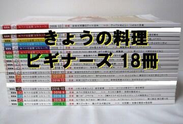 NHK きょうの料理ビギナーズ 18冊