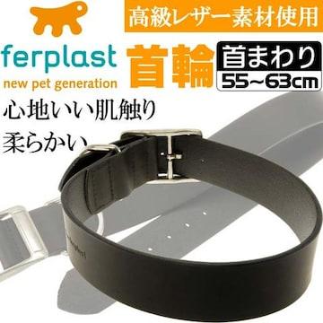 ferplast高級レザー製首輪黒色 首まわり55〜63cm C40/63 Fa191