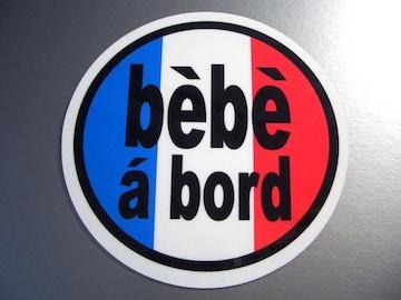 bebe a bordフランス国旗ステッカーBABY in CAR プジョールノー