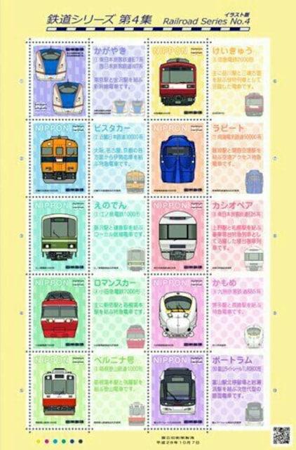 鉄道シリーズ第4集イラスト版 82円切手  < ホビーの