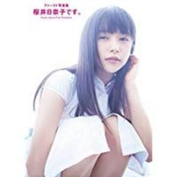 ■『ファースト写真集 桜井日奈子です。』美少女