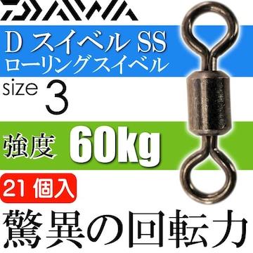 DスイベルSS ローリングスイベル size3 耐60kg 21個入 Ks092