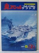 丸スペシャル No.86 フォレスタル&サラトガ 1984年4月号
