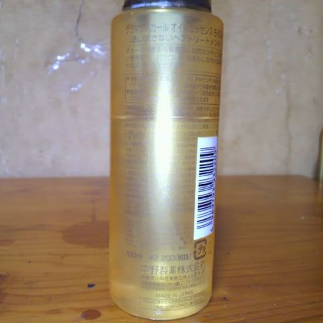 GLAMOROUSCURLオイルエッセンス モイスト ヘアトリートメント(美容院専用) < 香水/コスメ/ネイルの