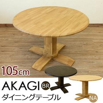 AKAGI ダイニングテーブル 105Φ 円形
