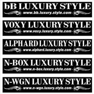 アルファード Luxury Style  100センチ