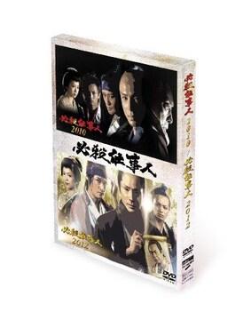 ■DVD『必殺仕事人 2010&2012』東山紀之 松岡昌宏(ジャニーズ)