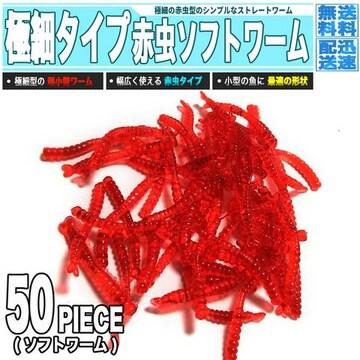 極細 アカムシ型 ミニワーム 50個 釣り ソフトワーム