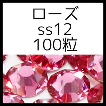【100粒ローズss12】正規スワロフスキー