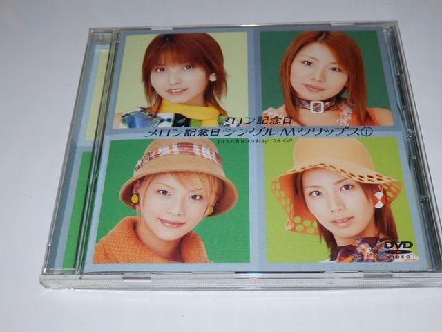 メロン記念日シングルMクリップス(1) [DVD]  < タレントグッズの