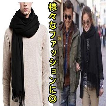 【ガチ万能スタイル】マフラー ブラック ストール  スカーフ